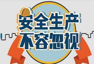 廣東對危化品企業執法檢查發現328項隱患問題