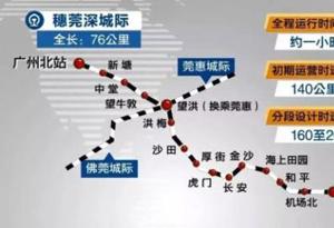 穗莞深城際鐵路預9月開通
