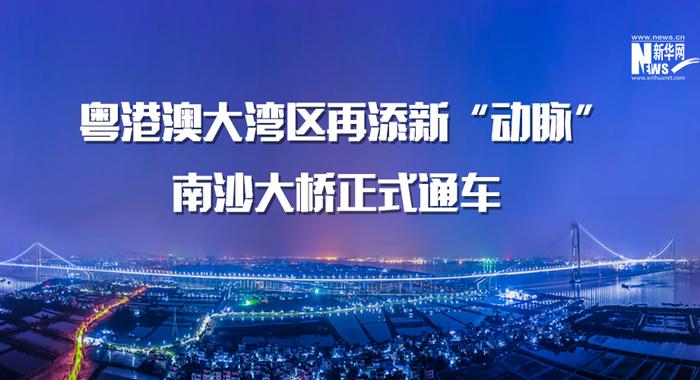 """新華網直播:粵港澳大灣區再添新""""動脈"""" 南沙大橋正式通車"""