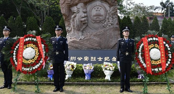 廣東省公安廳舉行公安英烈緬懷儀式