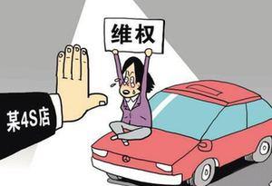 汽車消費領域維權路漫漫 還需要多少消費者坐引擎蓋上哭?