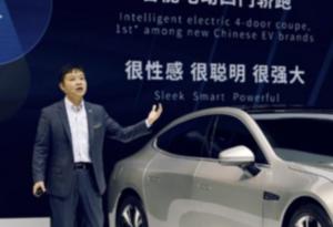 小鵬汽車:聚焦智能汽車 新運營+新零售助力前行