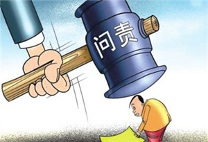 廣州治水問責124人