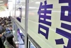 """""""五一""""假期火車票銷售火爆 多趟高鐵車票已提前售罄"""