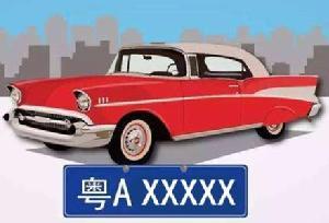 更貴了!廣州4月車牌競價結果出爐 個人競價最低38600元