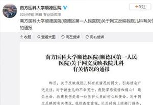 廣東一醫院3新生兒疑感染致死 當地衛生部門介入調查