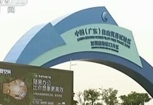 廣東自貿區金融服務業對外開放指引文件正式發布