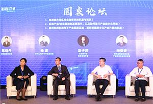 嘉賓雲集廣東惠州潼湖科學城 暢論數字化創新發展