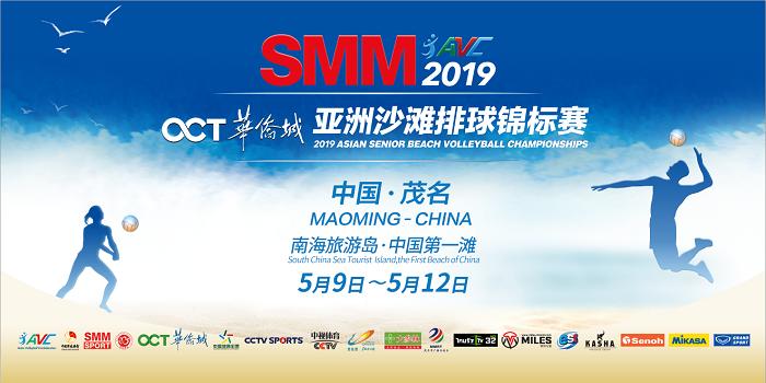 茂名將舉辦亞洲沙灘排球錦標賽