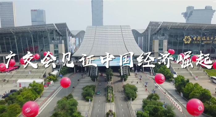 【廣交會故事】廣交會見證中國經濟崛起