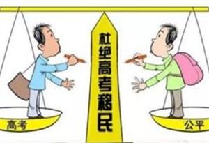 """廣東省教育廳:5月10日前全面排查""""高考移民"""""""