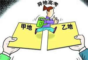 """廣東成立專項工作組治理""""高考移民"""""""
