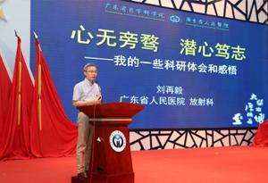 """廣東省人民醫院開展""""雙青人才""""分享會"""
