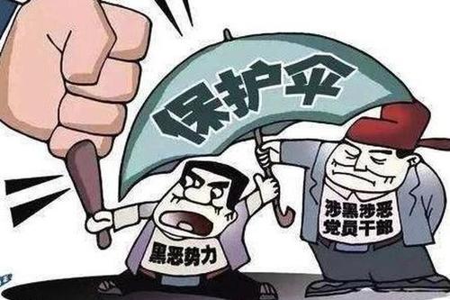 """廣州通報三起黨員幹部涉黑涉惡腐敗和充當""""保護傘""""案例"""
