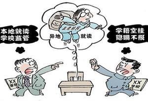 """廣東省教育廳:""""高考移民""""須回原籍地考試或取消高考成績"""