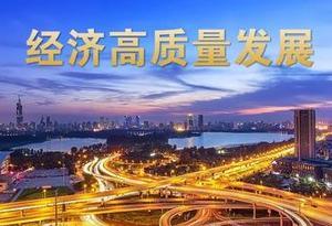 高質量發展引領經濟增長——粵閩瓊首季經濟形勢觀察