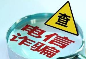 """廣東成立新型犯罪研究中心打擊電信詐騙""""套路貸"""""""