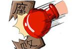 廣州市司法局原黨委委員、副局長王文生嚴重違紀違法被雙開
