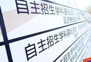 廣州中考首次試行自主招生 22份招生簡章,考生和家長重點看什麼?