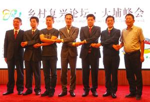 鄉村復興論壇·大埔峰會將于6月下旬舉行