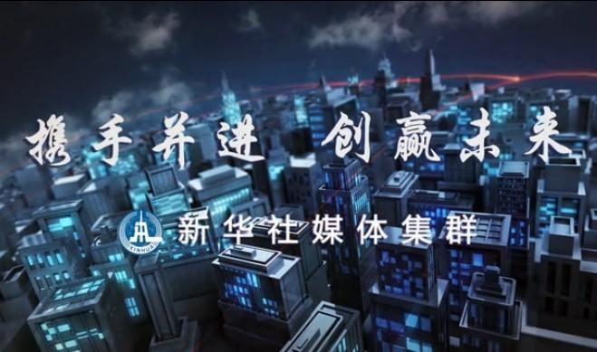 新華社媒體集群