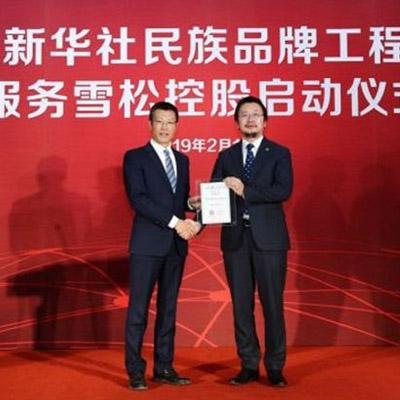 雪松控股入選新華社民族品牌工程