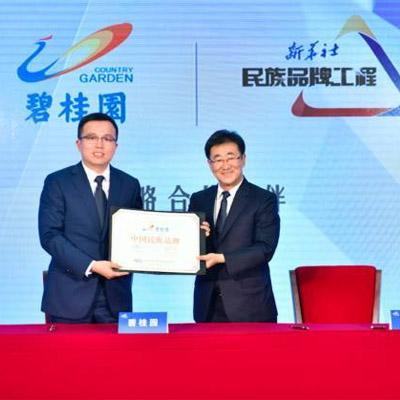 碧桂園入選新華社民族品牌工程