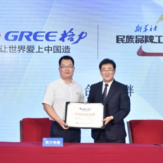 格力入選新華社民族品牌工程
