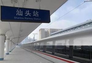 5月15日起汕頭站至深圳北站部分列車調整運行區段