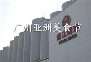 廣州亞洲美食節:走進珠江啤酒生産基地