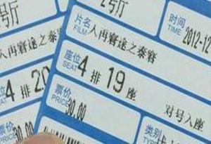 深圳率先全國推出 電影票退改簽標準