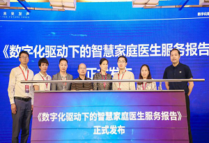《數字化驅動下的智慧家庭醫生服務報告》在廣州發布