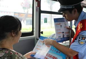 預防詐騙公交專列在廣州番禺發車