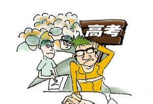 粵共34人被取消高考報名資格 安排回原戶籍地報名