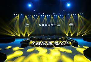 2019中國互聯網公益峰會在廣州召開