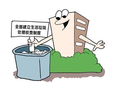 掃碼收費、減量返現 廣州垃圾費收取探索新模式