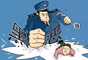 廣東省公安廳公布多個偵破的涉黑惡案件