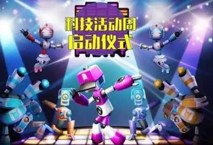 廣州科技活動周啟動