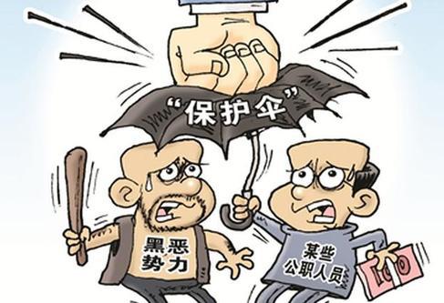 """廣東嚴查黑惡""""保護傘""""立案查處2442人"""