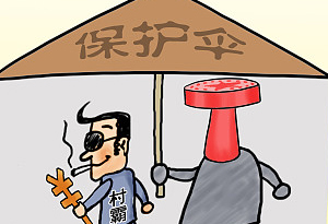 """韶關仁化""""四霸"""" 涉黑組織20人獲刑"""