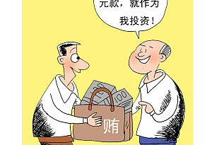 中山市政法委原副書記胡永康被逮捕
