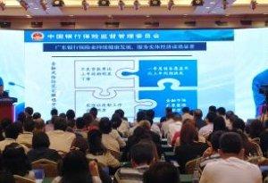 廣東保險業首屆學術年會在廣州召開