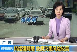 廣東:持續強降雨 地質災害風險較高