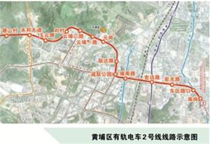 黃埔有軌電車2號線出爐 計劃2022年通車