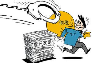 廣東警方破獲一起特大虛開發票案 涉案金額超53億元