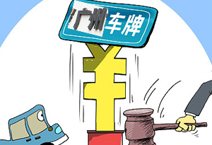 廣州市交通運輸局宣布增加中小客車增量指標配置額度