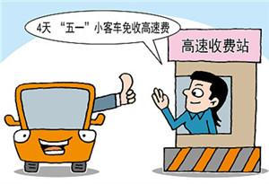 交通運輸部印發行業新標準 8座9座小型客車通行費將減少