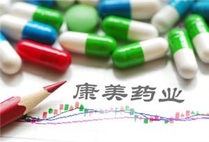 ST康美:大規模存貨基于打造中醫藥全産業鏈 四舉措解決債務風險