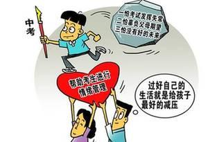 """家長助力中考要消除考生""""三怕"""""""