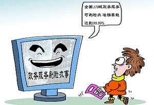 """""""中國政務服務平臺""""小程序上線 200多項政務服務在線辦理"""